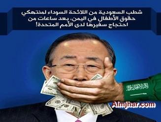 بان كي مون يرضخ للضغوط ويحذف اسم السعودية من القائمة السوداء المتعلقة باطفال اليمن