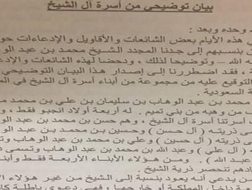 مفتي السعودية وأسرة آل الشيخ يتبرآن من أمير قطر موقع عربي أمريكي