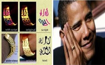 "Résultat de recherche d'images pour ""الكلمه المنقوشة على خاتم الرئيس  بارااك"""