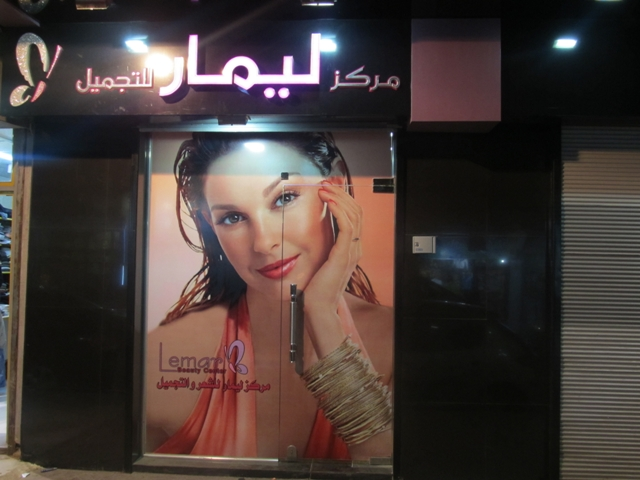 : اسماء صالونات تجميل لبنان : صالونات