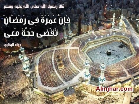هل العمرة في رمضان واجبة موقع عربي أمريكي