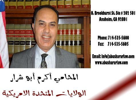 784fc759c المحامي أكرم أبو شرار : هذه التفاصيل الكاملة للحصول على الجرين كارد عن طريق  الزواج من أمريكية او أمريكي