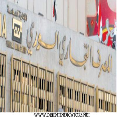قريبا افتتاح المصرف التجاري السوري في مصياف.. - موقع عربي أمريكي