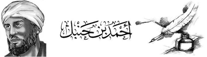 الامام احمد بن حنبل .. رحمهما الله .