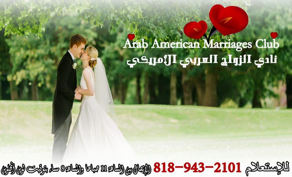الزواج من امريكية داخل امريكا